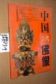 中国古代佛像...草千里 编16开铜版纸彩印