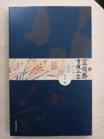 芷兰斋书跋三集(修订版)