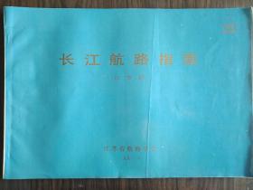 长江航路指南(江苏段)