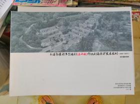 新县郭家河乡柴楼村(汪山组)传统村落保护发展规划(2018-2035)