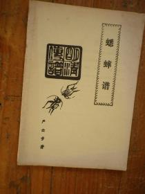 蟋蟀谱 (明清传谱)