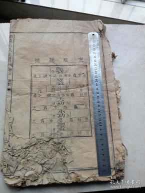 稀少,年代老,超大开本,邵陵吕氏族谱卷一,木活字棉纸刻本