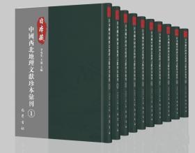 日本藏中国西北地理文献珍本汇刊(全二十二册)