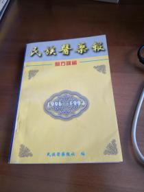 民族医药报验方汇编 1996-1997
