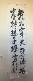 王宏坤-合肥书协副主席-《乱石穿空,惊涛拍岸,卷起千堆雪》