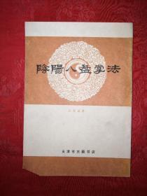 老版经典:阴阳八盘掌法(天津市古籍书店1988年影印民国版本)
