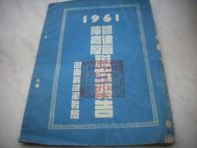 1951年河南黄河河务局【'防洪工程'修建仓库房屋竣工报告】一册!