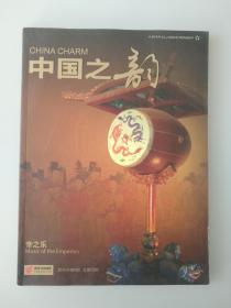 中国之韵(2010年第6期)