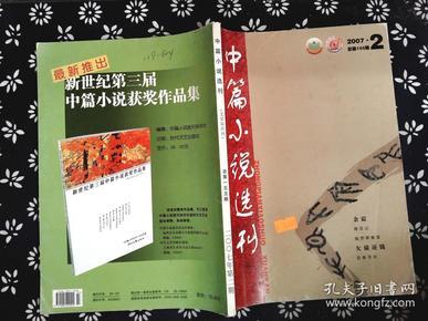 中篇小说选刊 2007 02