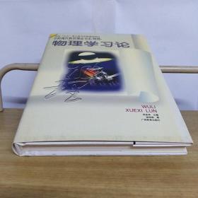 学科现代教育理论书系·物理:物理学习论