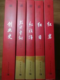 红岩 红日 红旗谱 创业史 烈火金刚 ( 中国青年出版社庆祝建国60周年珍藏版图书5本合售 )