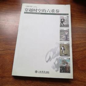 穿越时空的六重奏:上海书评第17辑