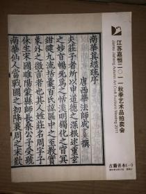 江苏嘉恒2011秋季艺术品拍卖会 古籍善本 一