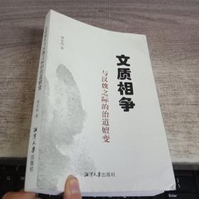 文质相争与汉魏之际的治道嬗变