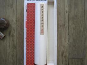 日本购回,中华民国国立故宫博物院监制,明,沈贞,绘《益寿延玲卷》印刷的质量非常好
