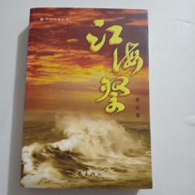 江海祭(作者签赠本)
