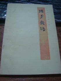 银雀山汉墓竹简——孙子兵法(1976年一版一印)