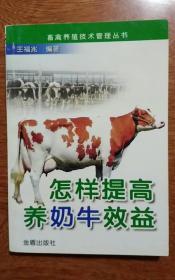 怎样提高养奶牛效益