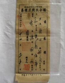 湘鄂赣省苏维埃政府联合抗战募捐券
