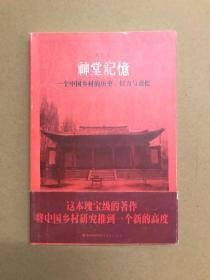 神堂记忆:一个中国乡村的历史、权力与道德  品相好