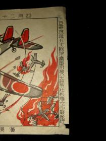 抗战时期  日本军宣传画四幅