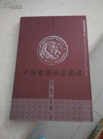 中国银圆珍品图录:第三版