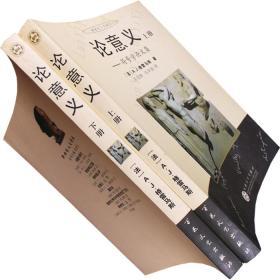 论意义 上下全2册 A.J.格雷马斯 符号学 冯学俊 书籍