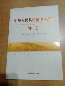 《中华人民共和国中医药法》释义
