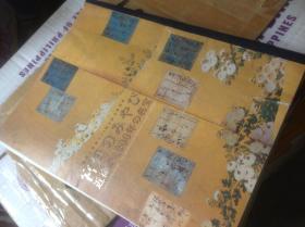 买满就送   近卫家的1000年名宝展 展品图录 残本