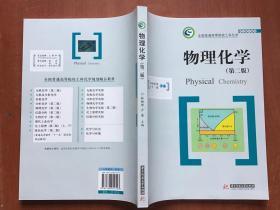 全国普通高等院校工科化学  物理化学 第二版