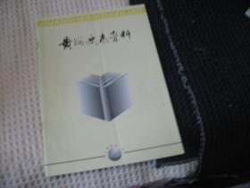 黄河史志资料1998,4