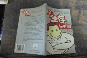 学会生存在中国上