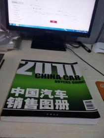 2010中国汽车销售图册