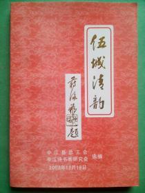 伍城清韵 蒋海福 李武祥 主编,中江文史