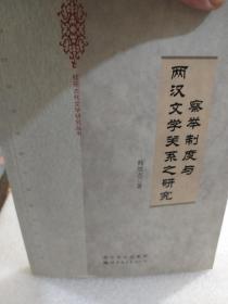 桂苑古代文学研究丛书《察举制度与两汉文学关系之研究》一册