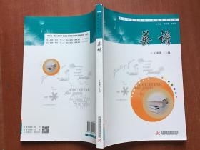 艺术特色高中校本课程系列丛书  英语