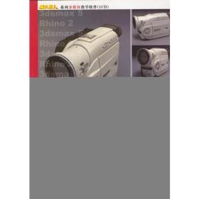 MAX&RHINO工造视效风暴 韩涌 北京科海电子出版社 9787900107