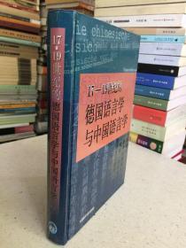 17-19世纪的德国语言学与中国语言学(中西语言学史断代比较研究)(大32开精装本).