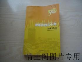 改革开放三十年:苏州经验