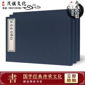 吴山伍公庙志-影印本
