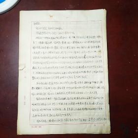 当代著名诗人 黄耘 写与著名诗人 海笛 信札2封 (16开,1989年11月5日、1989年11月11日。手写,保真)共稿纸5页