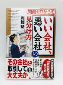 知识ゼロからのいい会社、悪い会社の见分け方 - 日文原版《如何从零开始识别出好公司和坏公司》