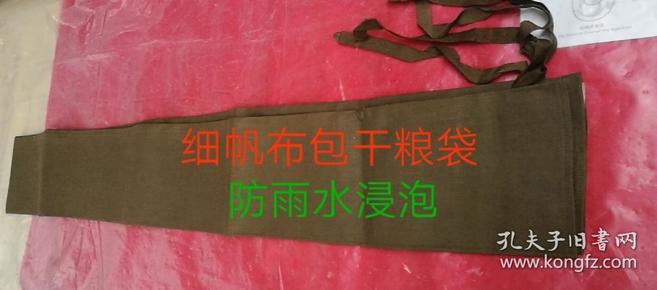 极少有的55式军人备用的干粮袋一条,品相如图所示。