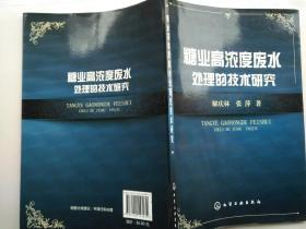 糖业高浓度废水处理的技术研究