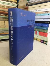 数学经济学的基本方法(第四版)(大32开精装本)