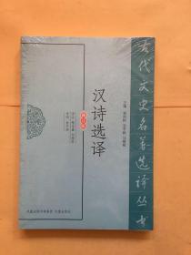 汉诗选译(修订版)