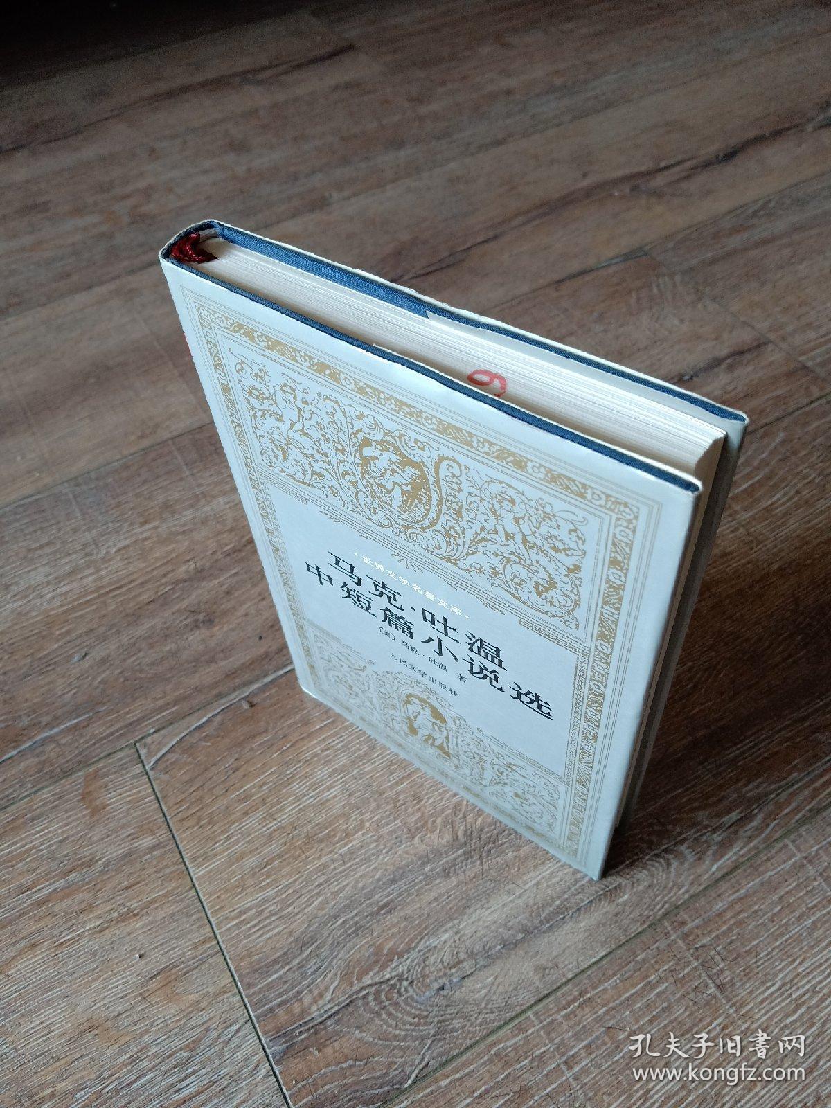 马克·吐温中短篇小说选:世界文学名著文库