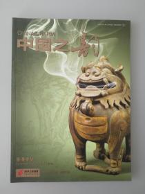 中国之韵(2012年第11期)