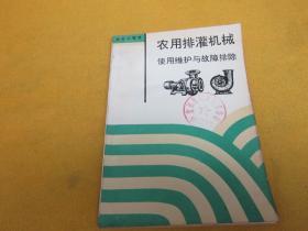 农用排灌机械使用维护与故障排除——泛黄旧,馆藏书