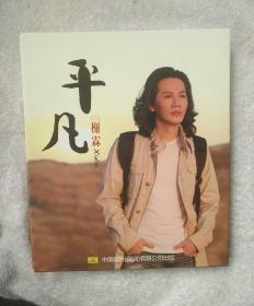 平凡榭霖 CD